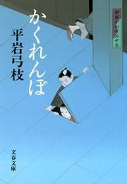 御宿かわせみ19 かくれんぼ-電子書籍