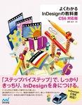 よくわかるInDesignの教科書 【CS6対応版】-電子書籍