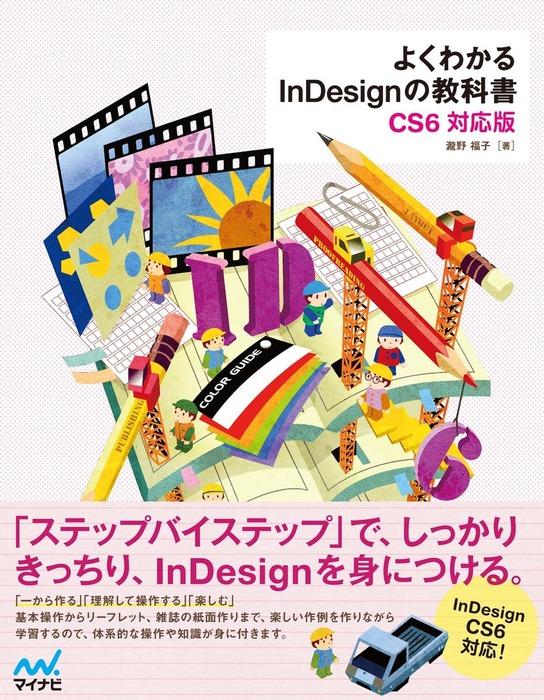 よくわかるInDesignの教科書 【CS6対応版】-電子書籍-拡大画像
