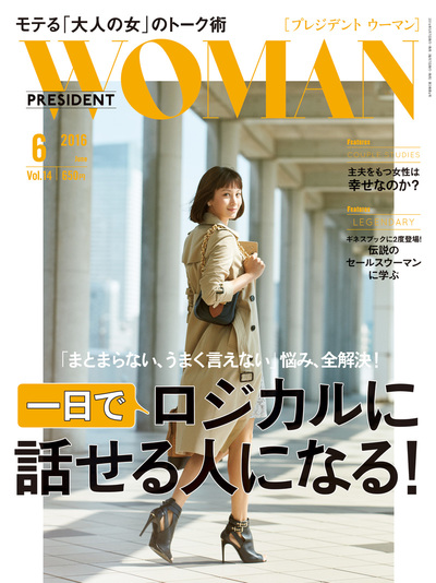 PRESIDENT WOMAN 2016年6月号-電子書籍