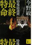 特殊防諜班 最終特命-電子書籍