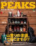 PEAKS 2015年6月号 No.67-電子書籍