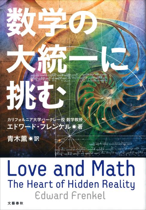 数学の大統一に挑む-電子書籍-拡大画像