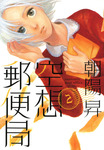 空想郵便局 2巻-電子書籍
