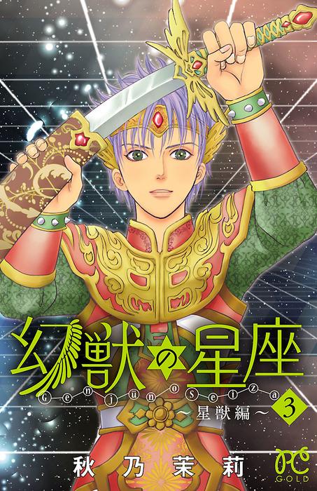 幻獣の星座~星獣編~ 3-電子書籍-拡大画像