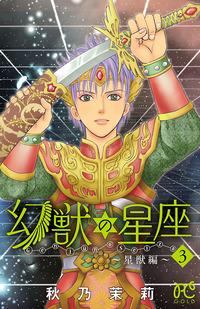 幻獣の星座~星獣編~ 3