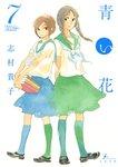 青い花(7)-電子書籍