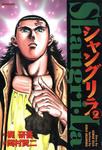 シャングリラ (2) 刺客-電子書籍