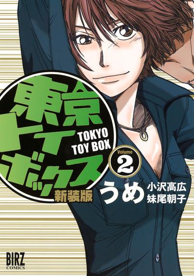 東京トイボックス 新装版 (2)-電子書籍