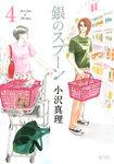 【20%OFF】銀のスプーン【期間限定4~15巻セット】-電子書籍