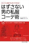 はずさない男の私服コーデ術(8)-電子書籍