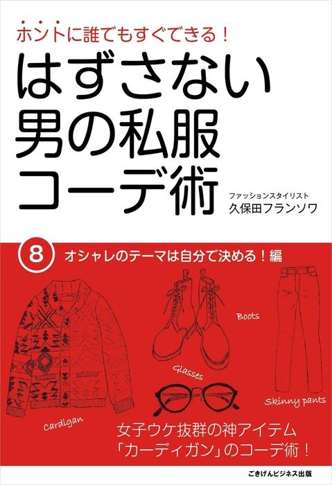 はずさない男の私服コーデ術(8)-電子書籍-拡大画像