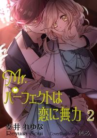 ミスターパーフェクトは恋に無力 第2巻