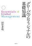 グローバルプロフェッショナルの基礎知識-電子書籍