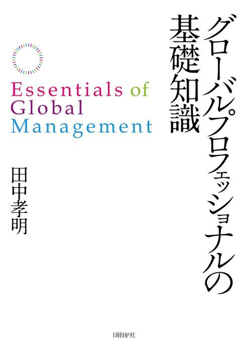 グローバルプロフェッショナルの基礎知識拡大写真