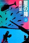 星の陣(上)-電子書籍