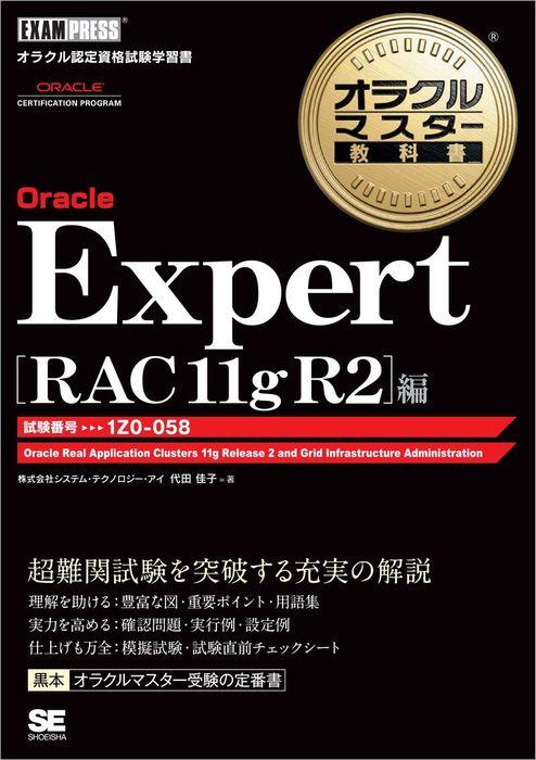 オラクルマスター教科書 Oracle Expert RAC 11g R2編拡大写真