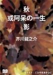 秋 或阿呆の一生 影-電子書籍