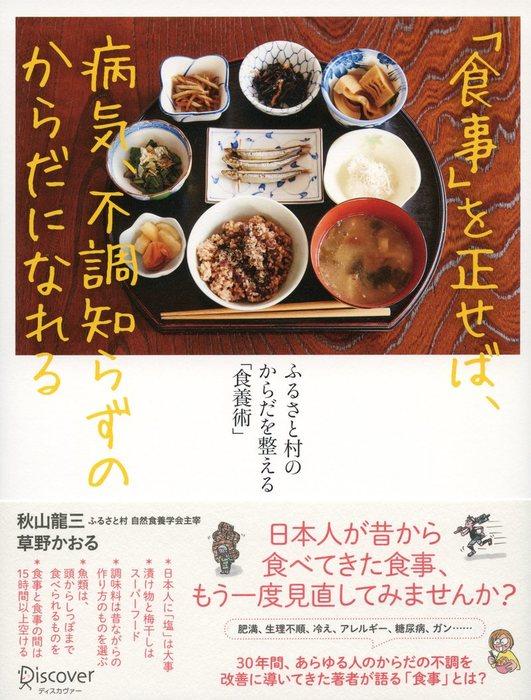 「食事」を正せば、病気、不調知らずのからだになれる ふるさと村のからだを整える「食養術」拡大写真