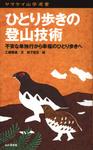 ヤマケイ山学選書 ひとり歩きの登山技術-電子書籍