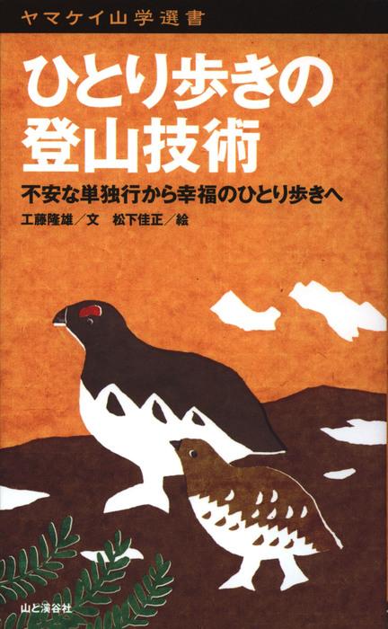 ヤマケイ山学選書 ひとり歩きの登山技術拡大写真