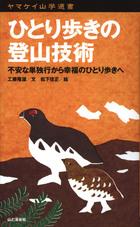 「ヤマケイ山学選書(山と溪谷社)」シリーズ