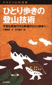 ヤマケイ山学選書 ひとり歩きの登山技術