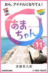 NHK連続テレビ小説 あまちゃん 11 おら、アイドルになりてぇ!-電子書籍