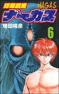 輝竜戦鬼ナーガス 6-電子書籍