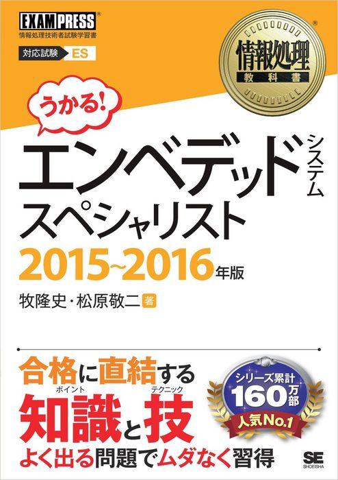 情報処理教科書 エンベデッドシステムスペシャリスト 2015~2016年版拡大写真