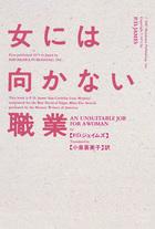 女探偵コーデリア・グレイ(ハヤカワ・ミステリ文庫)