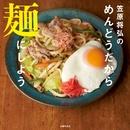 笠原将弘のめんどうだから麺にしよう-電子書籍