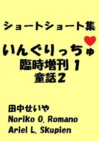 いんぐりっちゅ・臨時増刊1(童話2):ショートショート