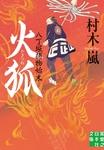 火狐 八丁堀捕物始末-電子書籍