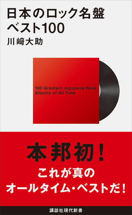 日本のロック名盤ベスト100拡大写真
