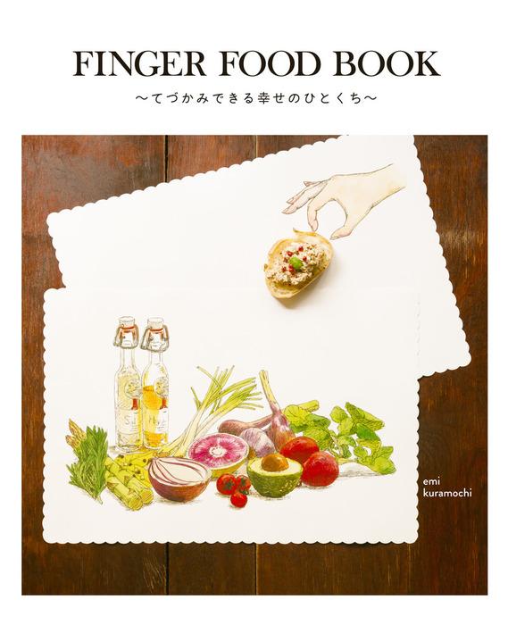 FINGER FOOD BOOK ~てづかみできる幸せのひとくち~-電子書籍-拡大画像