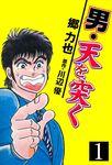 男・天を突く 1-電子書籍