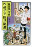 四畳半王国見聞録-電子書籍