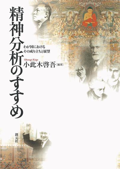 精神分析のすすめ わが国におけるその成り立ちと展望-電子書籍