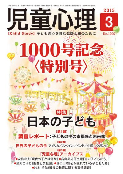 児童心理2015年3月号-電子書籍