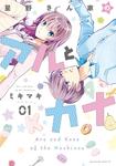 星野さん家のアルとカナ(1)-電子書籍