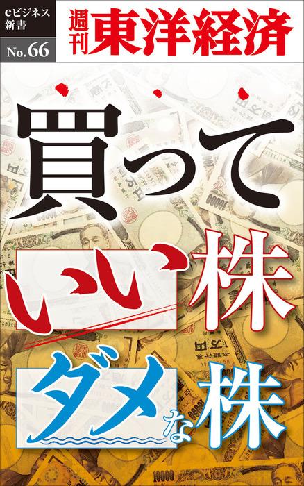 買っていい株ダメな株―週刊東洋経済eビジネス新書No.66-電子書籍-拡大画像