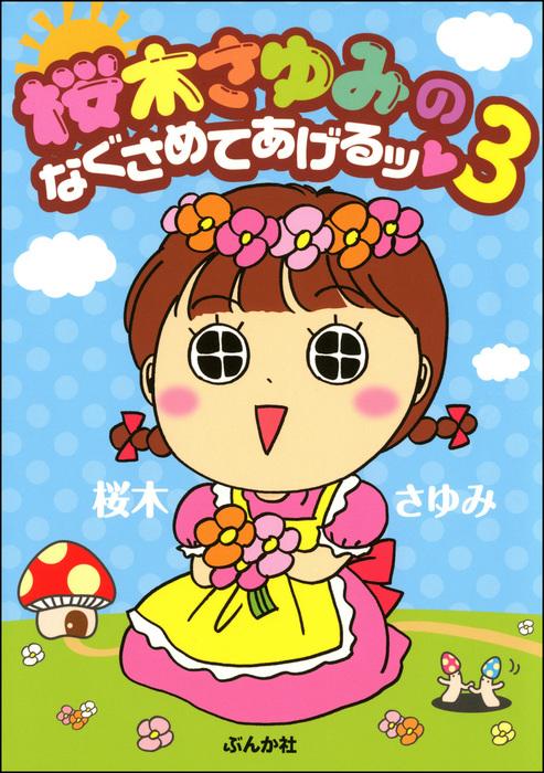 桜木さゆみのなぐさめてあげるッ3巻拡大写真