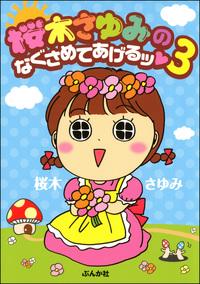 桜木さゆみのなぐさめてあげるッ3巻-電子書籍