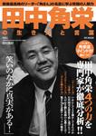 田中角栄の生き方と言葉-電子書籍