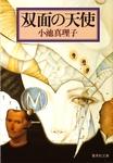 双面の天使-電子書籍