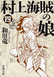村上海賊の娘(四)-電子書籍
