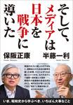 そして、メディアは日本を戦争に導いた-電子書籍