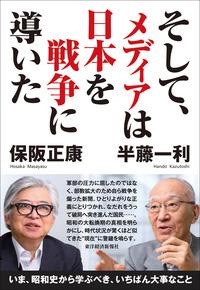 そして、メディアは日本を戦争に導いた