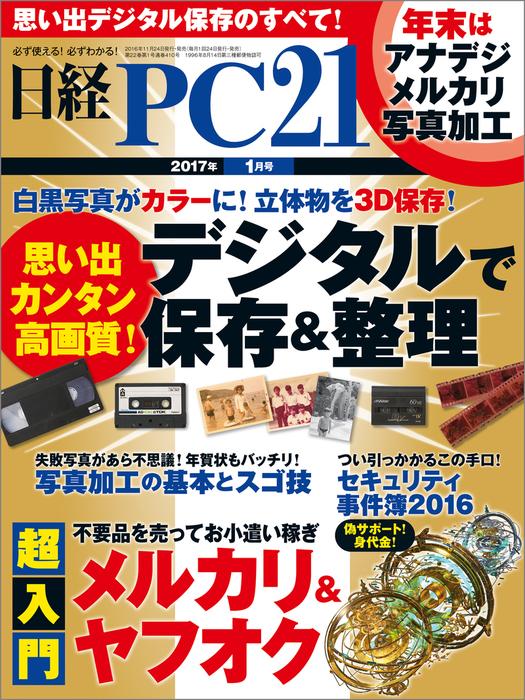 日経PC21 (ピーシーニジュウイチ) 2017年 1月号 [雑誌]-電子書籍-拡大画像